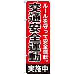 のぼり旗 交通安全運動実施中 (GNB-992)