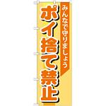 のぼり旗 ポイ捨て禁止 (GNB-995)