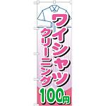 のぼり旗 ワイシャツクリーニング100円 (GNB-996)