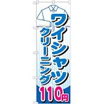 のぼり旗 ワイシャツクリーニング110円 (GNB-997)