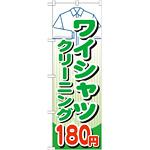 のぼり旗 ワイシャツクリーニング180円 (GNB-998)