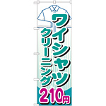 のぼり旗 ワイシャツクリーニング210円 (GNB-999)