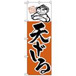 のぼり旗 天ざる (H-102)