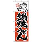 のぼり旗 鍋焼うどん (H-103)