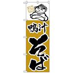 のぼり旗 鴨汁そば 人物イラスト (H-107)
