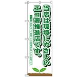 のぼり旗 エコ箸推進店 (H-1110)