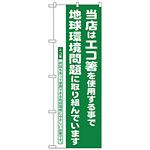 のぼり旗 エコ箸推進店 地球環境問題 (H-1111)