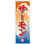 のぼり旗 サーモン (H-1148)