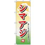 のぼり旗 シマアジ (H-1152)