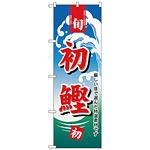 のぼり旗 初鰹 (H-1153)