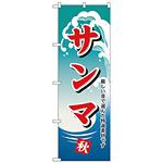 のぼり旗 サンマ (H-1158)