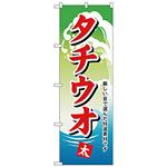 のぼり旗 タチウオ (H-1162)