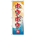 のぼり旗 ホウボウ (H-1163)