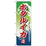 のぼり旗 ホタルイカ (H-1167)