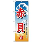 のぼり旗 赤貝 (H-1176)