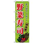 のぼり旗 野菜寿司 (H-1186)