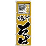 のぼり旗 味自慢 鴨汁そば (H-119)