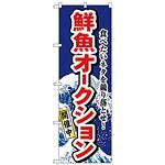 のぼり旗 鮮魚オークション (H-1193)
