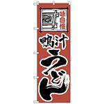 のぼり旗 味自慢 鴨汁うどん (H-120)