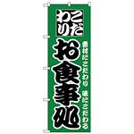 のぼり旗 こだわり お食事処 グリーン (H-129)