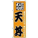 のぼり旗 こだわり 天丼 オレンジ(H-130)