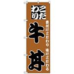 のぼり旗 こだわり牛丼 茶/黒 (H-132)