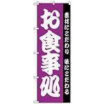 のぼり旗 お食事処 紫 (H-137)