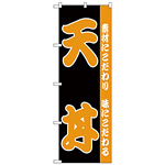 のぼり旗 天丼 黒地 オレンジ文字 (H-138)