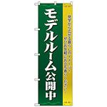 のぼり旗 モデルルーム公開中 濃緑 (H-1454)