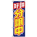 のぼり旗 好評分譲中 青 (H-1455)