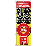 のぼり旗 敷金・礼金0円無料 (H-1466)