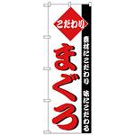 のぼり旗 まぐろ (H-149)