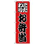 のぼり旗 こだわり お弁当 赤地/黒文字 (H-162)