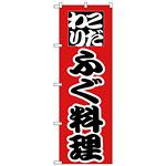 のぼり旗 こだわり ふぐ料理 赤地/黒文字 (H-170)