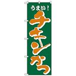 のぼり旗 チキンかつ (H-171)