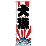 のぼり旗 大漁 紅白 下段にカツオのイラスト(H-178)