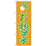 のぼり旗 惣菜 上段にカブのイラスト(H-184)