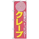 のぼり旗 クレープ (H-187)