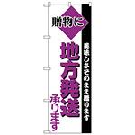 のぼり旗 地方発送 (H-198)