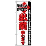 のぼり旗 出前 (H-199)