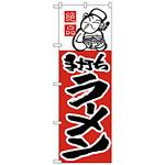 のぼり旗 絶品 手打ちラーメン (H-2)