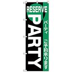 のぼり旗 パーティー (H-202)