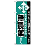 のぼり旗 無農薬 (H-208)