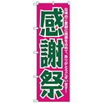 のぼり旗 感謝祭 ピンク/緑 (H-210)