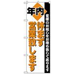 のぼり旗 年内営業 (H-211)