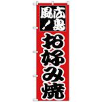 のぼり旗 お好み焼 (広島風) 赤地/黒文字 (H-217)