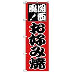 のぼり旗 関西風お好み焼 (H-218)
