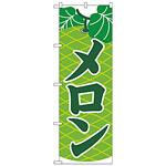 のぼり旗 メロン 緑 (H-2232)