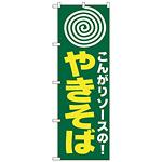 のぼり旗 やきそば(まる) (H-230)