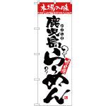 のぼり旗 本場の味 鹿児島らーめん (H-2300)